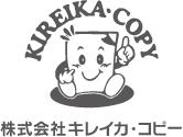 株式会社キレイカ・コピー
